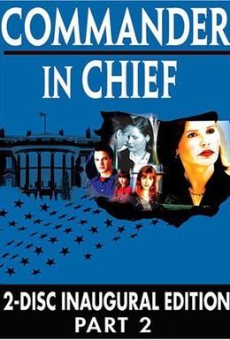 Постер фильма Главнокомандующий (2005)