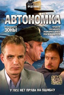 Постер фильма Автономка (2006)