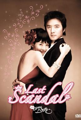 Постер фильма Последний скандал (2008)