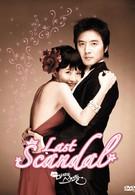 Последний скандал (2008)