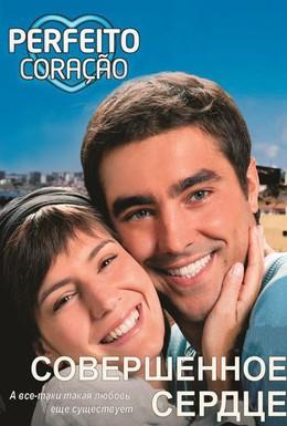 Постер фильма Совершенное сердце (2009)