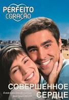 Совершенное сердце (2009)