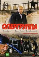 Опергруппа (2009)
