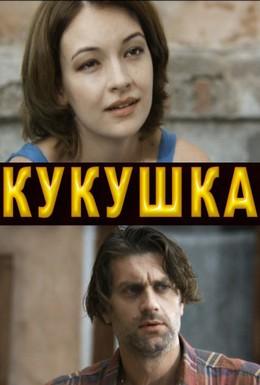 Постер фильма Кукушка (2010)