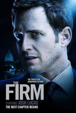 Постер фильма Фирма (2012)