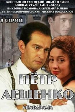 Постер фильма Петр Лещенко. Все, что было… (2013)