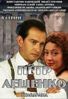 Петр Лещенко. Все, что было… (2013)