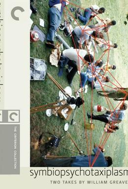 Постер фильма Симбиопсихотаксиплазм: Дубль 2 1/2 (2005)