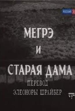 Постер фильма Мегрэ и старая дама (1974)