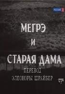 Мегрэ и старая дама (1974)