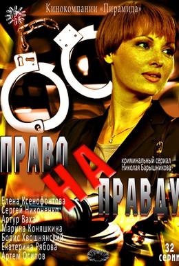 Постер фильма Право на правду (2012)