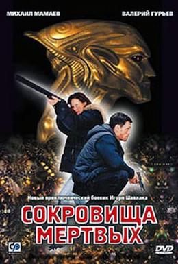 Постер фильма Сокровища мертвых (2003)