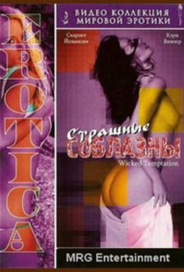 Постер фильма Страшные соблазны (2002)