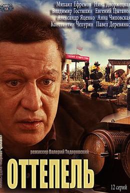 Постер фильма Оттепель (2013)