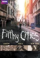 BBC: Грязные города (2011)