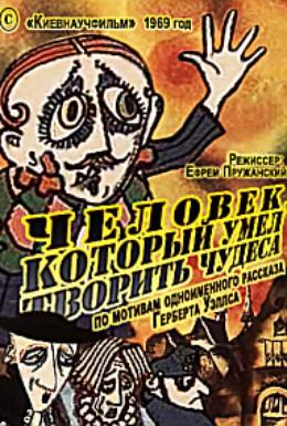Постер фильма Человек, который умел творить чудеса (1969)