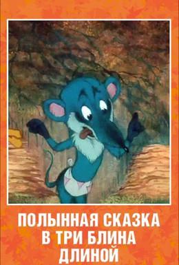 Постер фильма Полынная сказка в три блина длиной (2003)