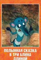 Полынная сказка в три блина длиной (2003)
