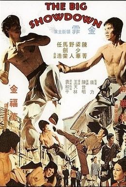 Постер фильма Большая игра (1973)