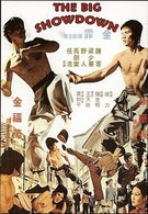 Большая игра (1973)