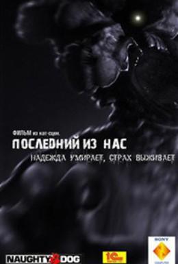 Постер фильма Последний Из Нас (2012)