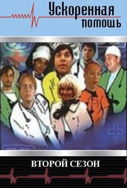 Постер фильма Ускоренная помощь (1999)