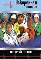 Ускоренная помощь (1999)