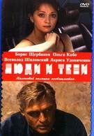 Люди и тени 2: Оптический обман (2003)