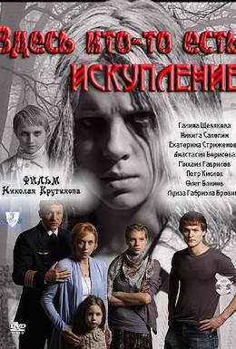 Постер фильма Здесь кто-то есть: Искупление (2011)