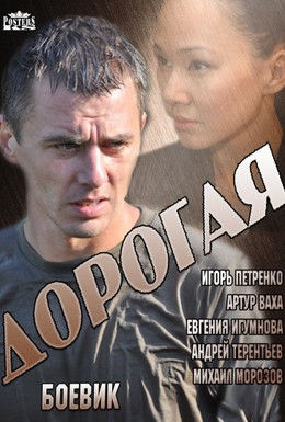Постер фильма Дорогая (2013)