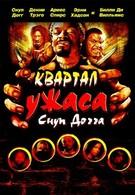 Квартал ужаса Снуп Догга (2006)
