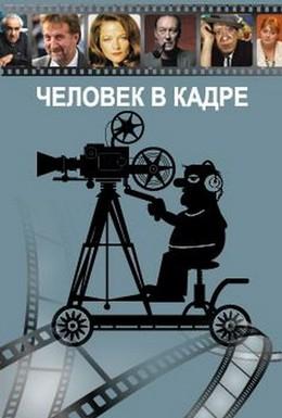 Постер фильма Человек в кадре (2007)