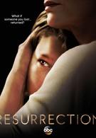 Воскрешение (2014)