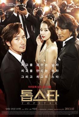 Постер фильма Топовая звезда (2011)