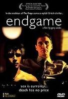 Конец игры (2001)