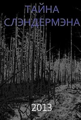 Постер фильма Тайна Слэндермэна (2013)