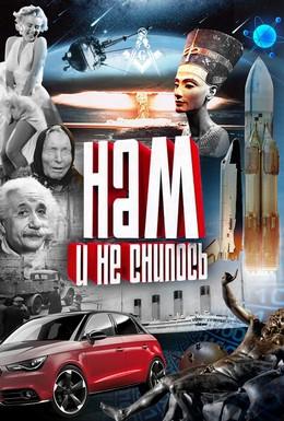 Постер фильма Нам и не снилось (2013)