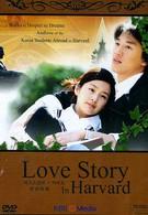 История любви в Гарварде (2004)