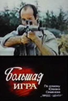 Постер фильма Большая игра (1988)