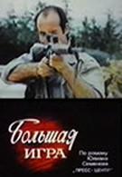 Большая игра (1988)