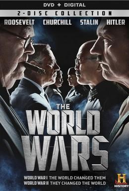 Постер фильма Мировые войны (2014)