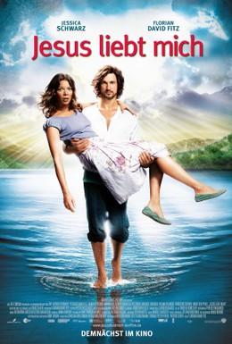 Постер фильма Иисус любит меня (2012)