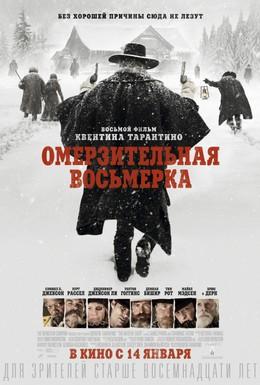 Постер фильма Омерзительная восьмерка (2015)