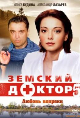 Постер фильма Земский доктор. Любовь вопреки (2014)