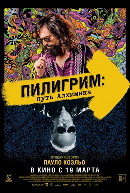 Постер фильма Пилигрим: Пауло Коэльо (2014)