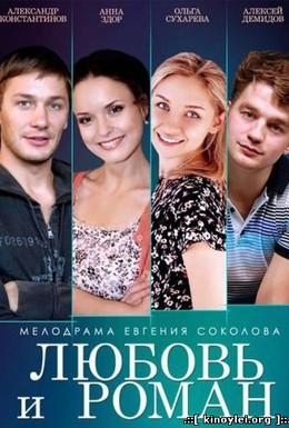 Постер фильма Любовь и Роман (2014)