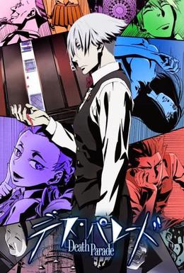 Постер фильма Парад смерти (2015)