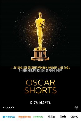 Постер фильма Оскар 2015. Короткий метр: Игровое кино (2015)