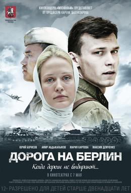 Постер фильма Дорога на Берлин (2015)
