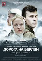 Дорога на Берлин (2015)